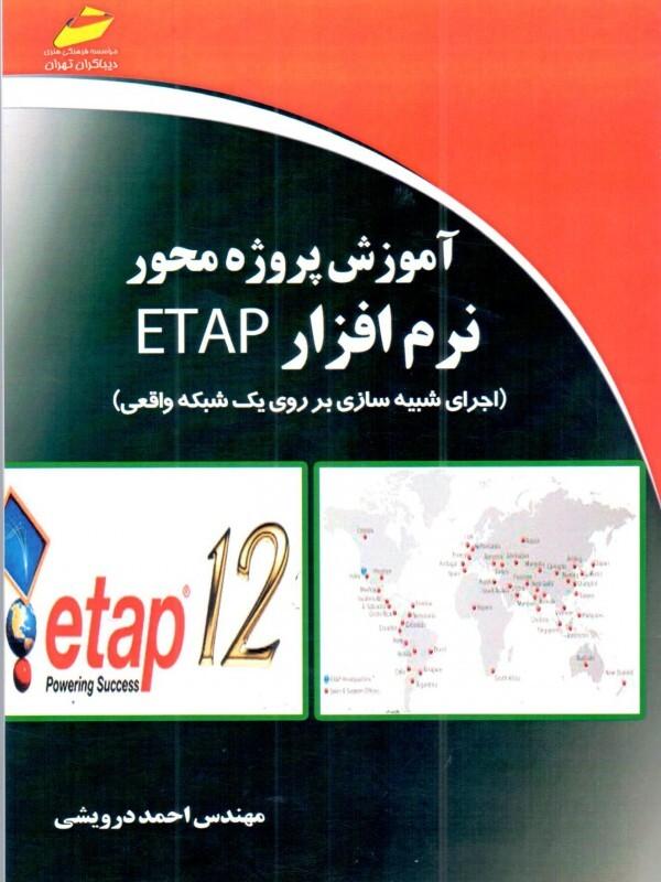آموزش پروژه محور نرم افزارETAP