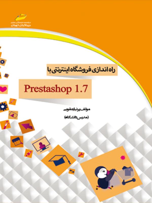 راه اندازی فروشگاه اینترنتی با prestashop 1.7