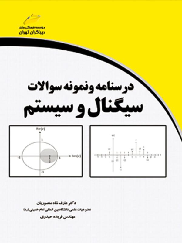 درسنامه و نمونه سوالات سیگنال و سیستم