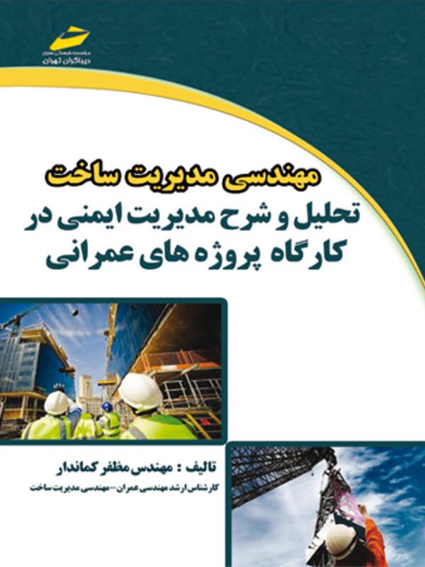 مهندسی مدیریت ساخت ، تحلیل و شرح مدیریت ایمنی در کارگاه پروژه های عمرانی