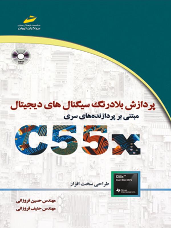 پردازش بلادرنگ سیگنال های دیجیتال مبتنی بر پردازنده های سری C55X
