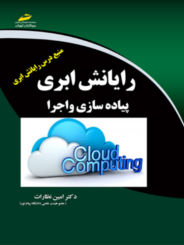 رایانش ابری پیاده سازی و اجرا