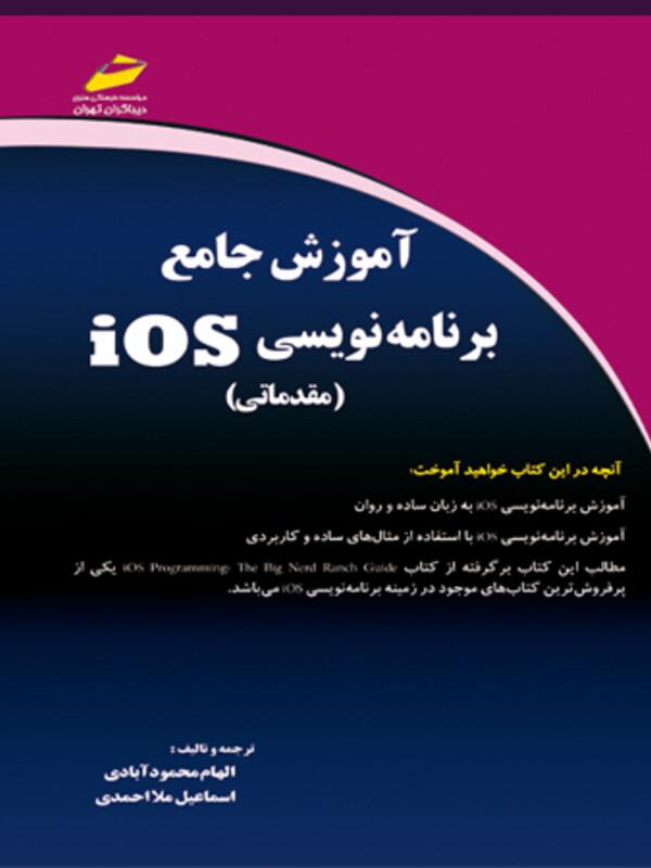 آموزش جامع برنامه نویسی iOS (مقدماتی)