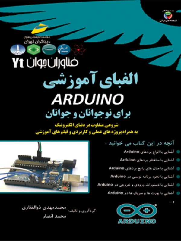 فناوران جوان: الفبای آموزشی آردوینو Arduino برای نوجوان و جوانان  (شامل فیلم های آموزشی)