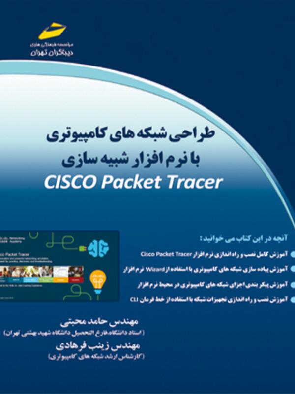 طراحی شبکه های کامپیوتری با نرم افزار شبیه سازی CISCO Packet Tracer