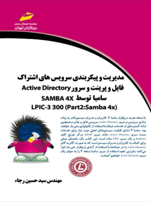مدیریت و پیکر بندی سرویس های اشتراک فایل و پرینت و سرور Active Directory  سامبا توسط SAMBA 4X