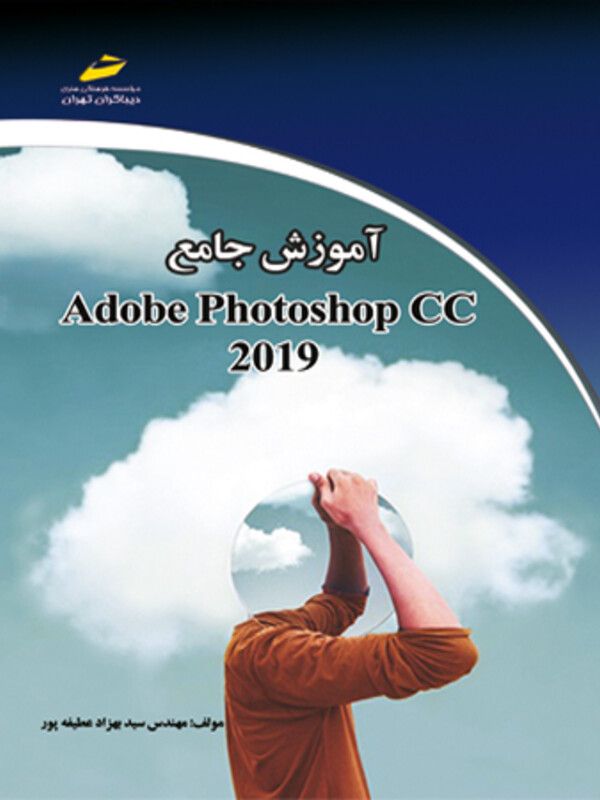 آموزش جامع  adobe-photoshop-cc2019