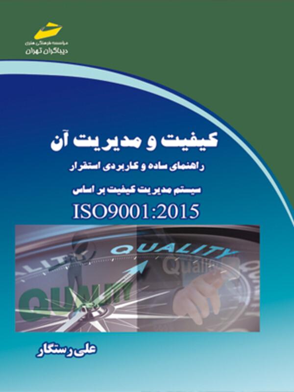 کیفیت و مدیریت آن راهنمای ساده و کاربردی استقرار سیستم مدیریت کیفیت بر اساس  ISO9001:2015