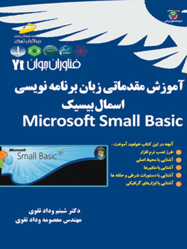 آموزش مقدماتی زبان برنامه نویسی اسمال بیسیک Microsoft Small Basic