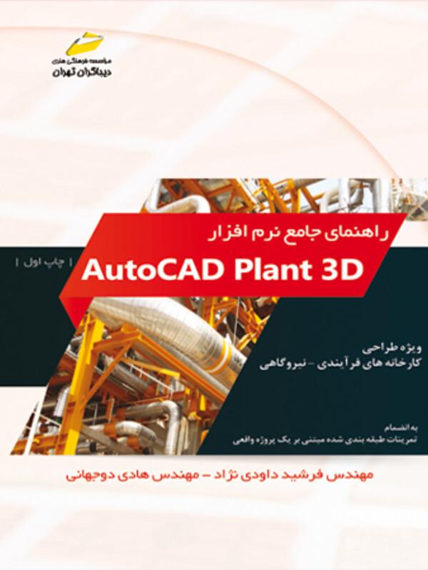 راهنمای جامع نرم افزار اتوکد پلنت AutoCAD plant 3D