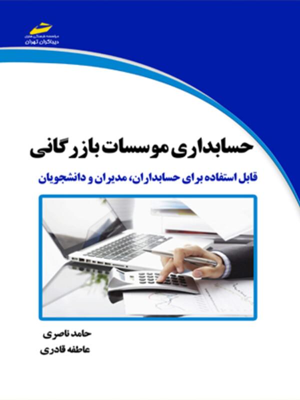 حسابداری مؤسسات بازرگانی