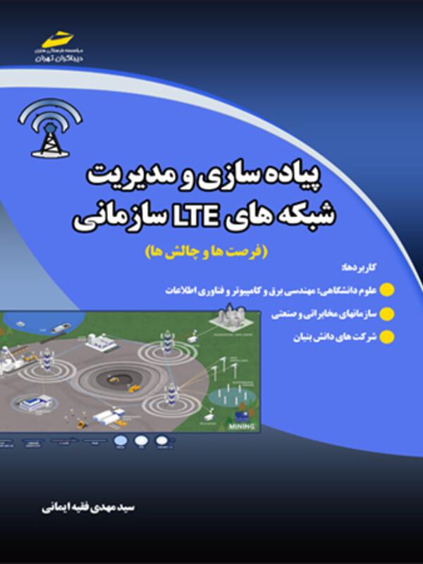 پیاده سازی و مدیریت شبکه های  ال تی ای LTE سازمانی (فرصت ها و چالش ها)