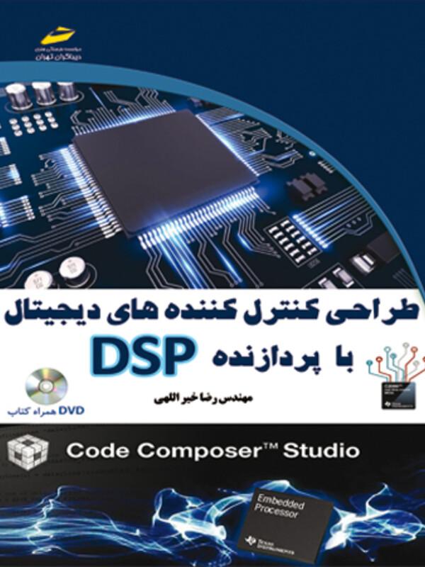 طراحی کنترل کننده های دیجیتال با پردازنده DSP