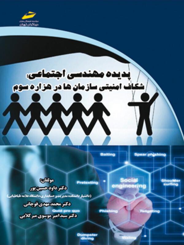 پدیده مهندسی اجتماعی : شکاف امنیتی سازمان ها در هزاره سوم