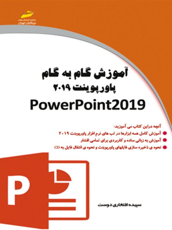 آموزش گام به گام پاورپوینت 2019 PowerPoint