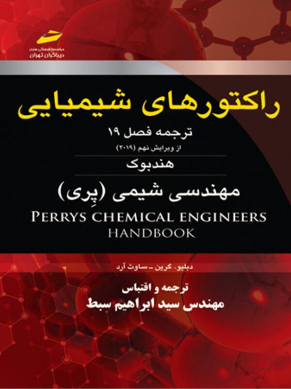 راکتورهای شیمیایی ترجمه فصل 19 از ویرایش نهم (2019) هندبوک مهندسی شیمی (پری)