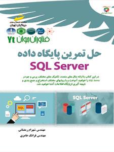 از سری فناوران جوان : حل تمرین پایگاه داده SQL SERVER
