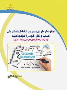 چگونه از طریق مدیریت ارتباط با مشتریان کسب و کار خود را موفق کنید (با ارائه راهکارهای اجرایی پیاده سازی )