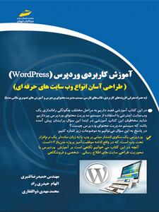 آموزش کاربردی وردپرس (ویرایش جدید) طراحی آسان انواع وب سایت های حرفه ای