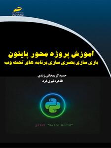 آموزش پروژه محور پایتون  بازی سازی ،بصری سازی ،برنامه های تحت وب