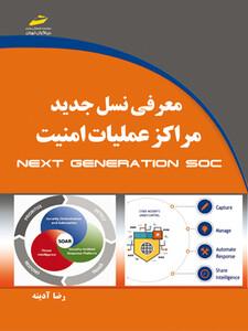 معرفی نسل جدید مراکز عملیات امنیت Next Generation SOC