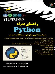 از سری فناوران جوان راهنمای همراه Python – به همراه پرسشنامه و پروژه های عملی به صورت کاملا خودآموز محور