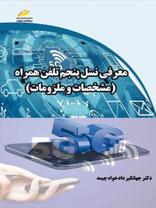 معرفی نسل پنجم تلفن همراه- مشخصات و ملزومات