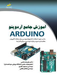 آموزش جامع آردوینو Arduino