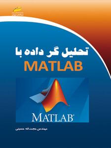 تحلیل گر داده با MATLAB