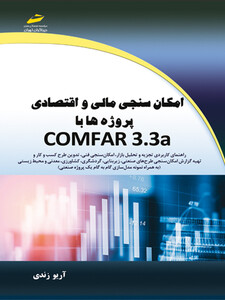 امکان سنجی مالی و اقتصادی پروژه ها با COMFAR3.3a