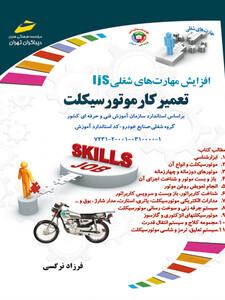از سری افزایش مهارت های شغلی: تعمیرکار موتور سیکلت  براساس استاندارد سازمان آموزش فنی و حرفه ای کشور- گروه شغلی: صنایع خودرو – کد استاندارد آموزش  723120010310001
