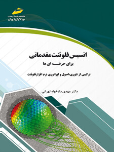انسیس فلوئنت مقدماتی برای حرفه ای ها _ ترکیبی از تئوری، اصول و اپراتوری نرم افزار فلوئنت