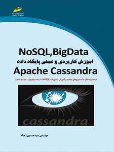 NOSQL,BigData آموزش کاربردی و عملی پایگاه داده Apache Cassandra به همراه مثال ها،سناریوهای متعدد و آموزش دستورات NoSQL با استفاده از CQLSH و Api های JAVA
