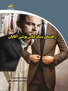راهنمای سبک لباس پوشی آقایان(شامل 14 صفحه تمام رنگی)