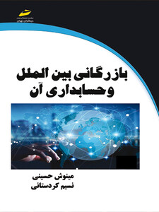 بازرگانی بین الملل و حسابداری آن