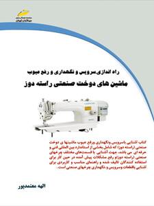 راه اندازی، سرویس و نگهداری و رفع عیوب ماشین های دوخت صنعتی راسته دوز