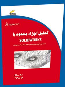 تحلیل اجزاء محدود با SOLIDWORKS به همراه شرح مثال های متعدد کاربردی،حل تحلیلی و تفسیر واعتبار سنجی نتایج