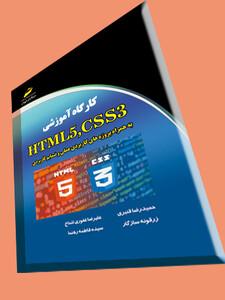 کارگاه آموزشی HTML5,CSS3 به همراه پروژه های کاربردی عملی و ضمایم کاربردی
