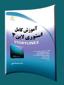 آموزش کامل استوری لاین۳- story line3