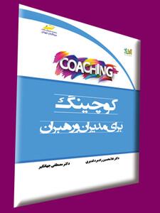 کوچینگ coaching برای مدیران و رهبران