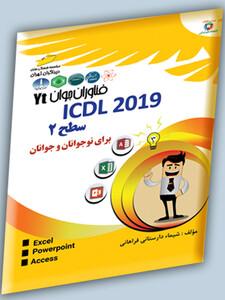 ICDL 2019 سطح ۲ برای نوجوانان و جوانان