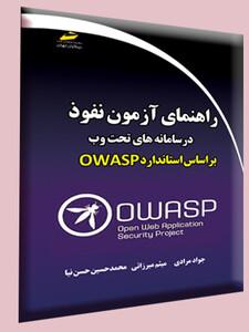 راهنمای آزمون نفوذ در سامانه های تحت وب براساس استاندارد OWASP