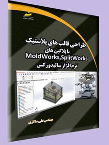 طراحی قالب های پلاستیک با پلاگین های Moldworks,Splitworks نرم افزار سالیدورکس