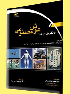 رویکردی نوین به هوش مصنوعی (همراه با توضیحات و یادداشت های مترجم و حل مسائل برگزیده هر فصل)