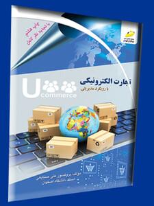 تجارت الکترونیکی با رویکرد مدیریتی (ویرایش جدید)