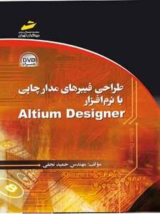 طراحی فیبرهای مدارچاپی  با نرم افزار   altium designer