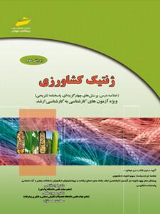 ژنتیک کشاورزی (خلاصه درس ,پرسش های چهارگزینه ای,پاسخنامه تشریحی) ویرایش سوم