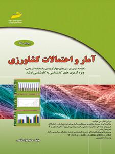 آمار و احتمالات کشاورزی ویرایش 97 ( خلاصه درس ، پرسش های چهار گزینه ای پاسخنامه تشریحی )