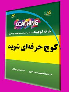 کوچ  coach حرفه ای شوید: حرفه کوچینگ، شغل برتر برای رشد خودتان و دیگران