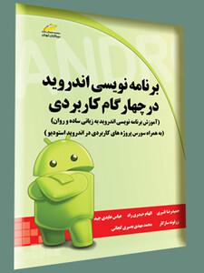 برنامه نویسی اندروید در چهار گام کاربردی  (آموزش برنامه نویسی اندروید با زبانی ساده و روان)- به همراه سورس پروژه های کاربردی در اندروید استودیو